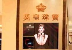 天津英皇珠宝