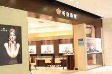 香港英皇珠宝
