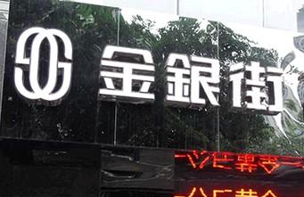 上海金银街