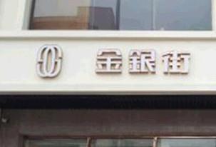 天津金银街