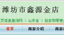 鑫源金店官网