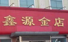 上海鑫源金店