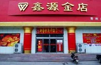 潍坊鑫源金店