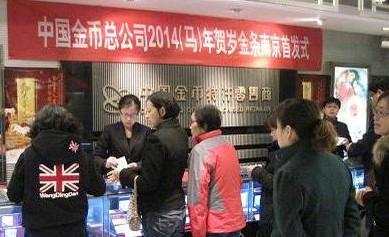 宝祥金店北京