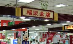 泰丰福莱金店