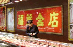 烟台福莱金店
