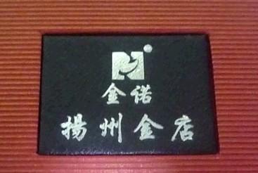 四川扬州金店