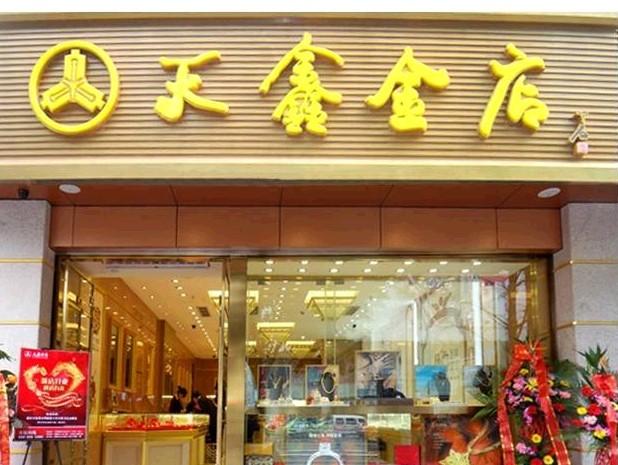 天鑫金店北京