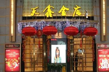 上海天鑫金店