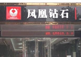 深圳钻石凤凰