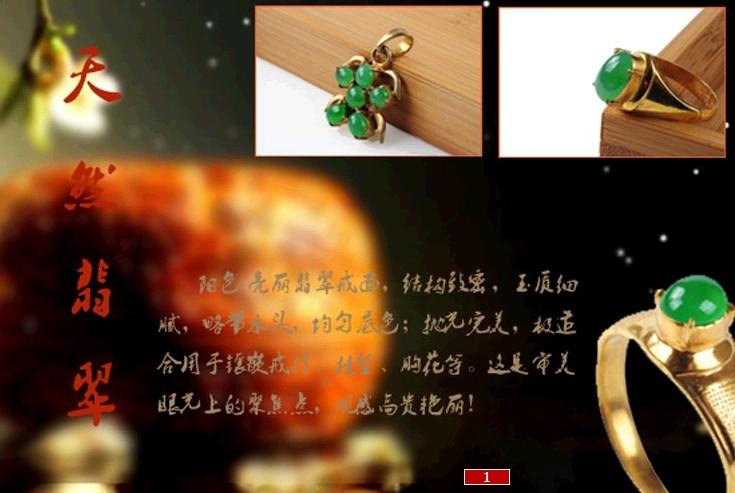 炎黄珠宝简介