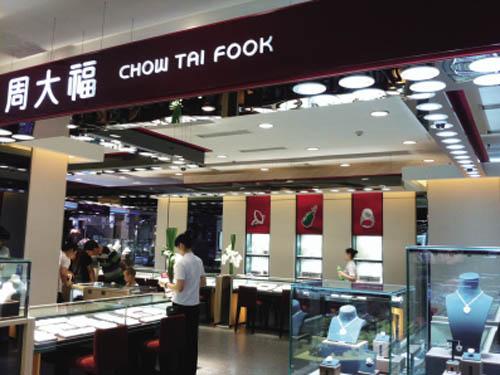 周大福北京专卖店