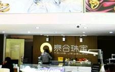 泰合珠宝北京