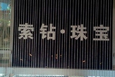 深圳索钻珠宝