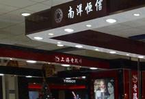 深圳南洋珠宝