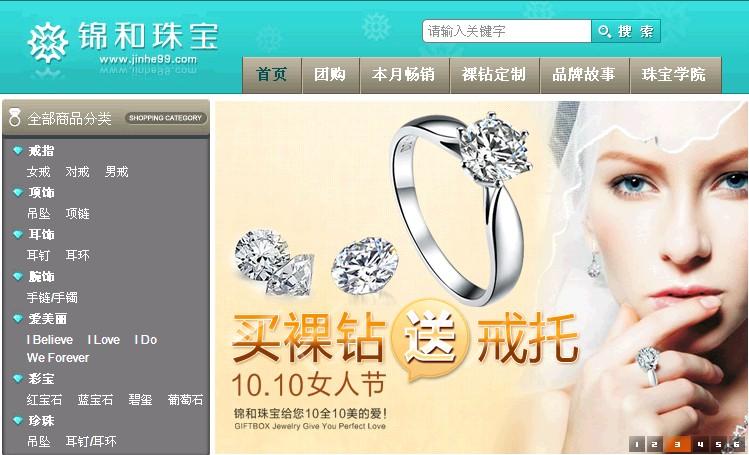 锦和珠宝官网