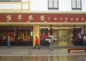 恒孚珠宝北京