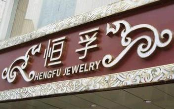 南京恒孚珠宝