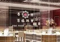 香港百福珠宝