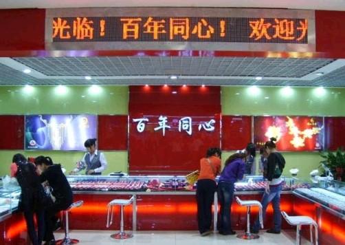 深圳同心珠宝售后服务怎么样