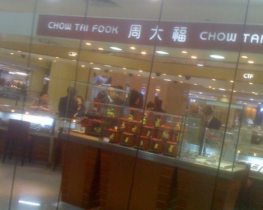 北京周大福(前门大街店)