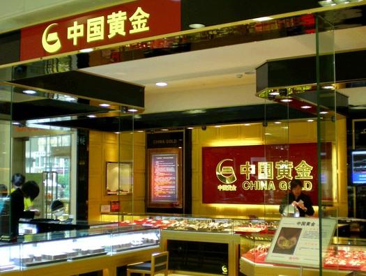 中国黄金(东马路店)