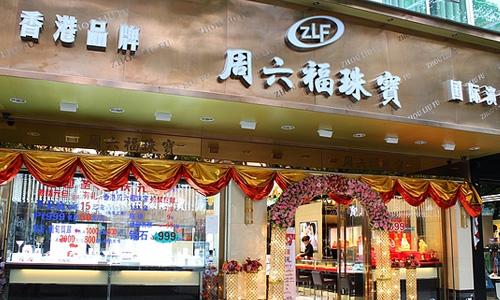 合肥周六福珠宝店