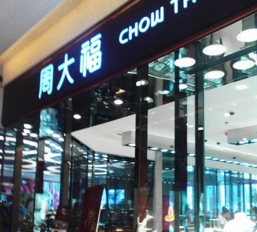 大连周大福甘井子区安盛购物广场珠宝店