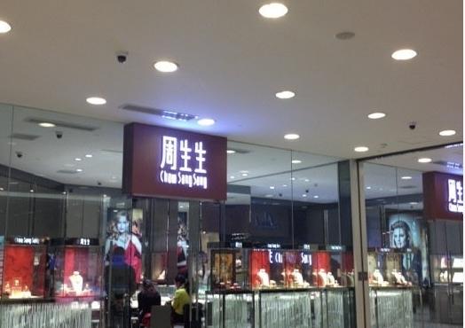 上海周生生徐汇区港汇广场珠宝店