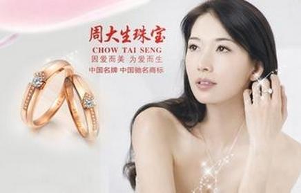 深圳周大生南山区新一佳商场珠宝店