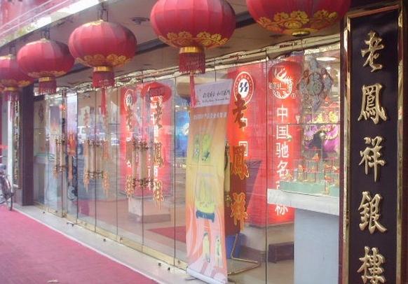 上海老凤祥长宁区天山西路珠宝店