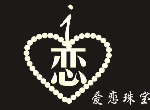 成都爱恋珠宝双流县丛桂街珠宝店