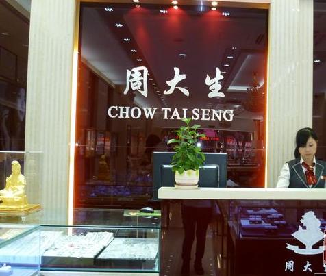 重庆周大生涪陵区兴华中路珠宝店
