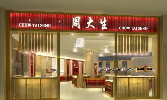 广州周大生东区商业城珠宝店