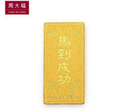 【新品】周大福十二生肖系列马黄金金条(约:5g 计价)F 175442