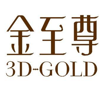 金至尊黄金价格