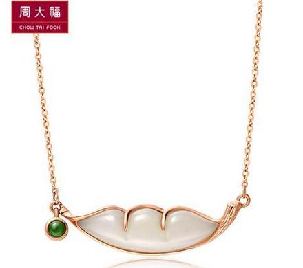 【新品】周大福轻灵豌豆/福豆10K玫瑰金和田玉项链/吊坠NX144