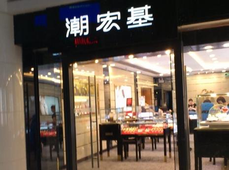 广州潮宏基天河区正佳购物广场珠宝店