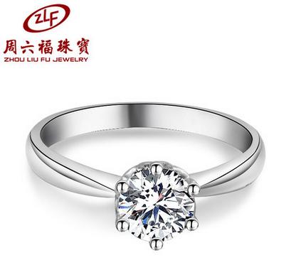 ZLF/周六福珠1克拉高净度 铂金钻戒H色结婚订婚定情礼物指环戒指