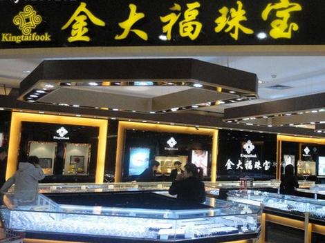天津金大福天邦购物乐园珠宝店