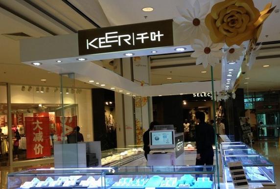 北京千叶珠宝首地大峡谷珠宝店