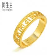 周生生黄金戒指