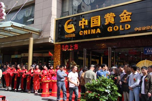 中国黄金实体店