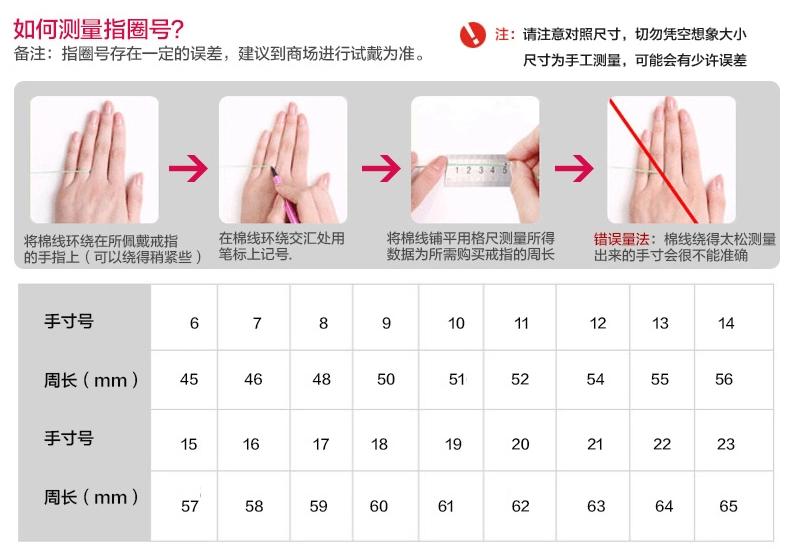 卓逸戒指尺寸对照表 卓逸钻戒尺寸测量方法【刻字】