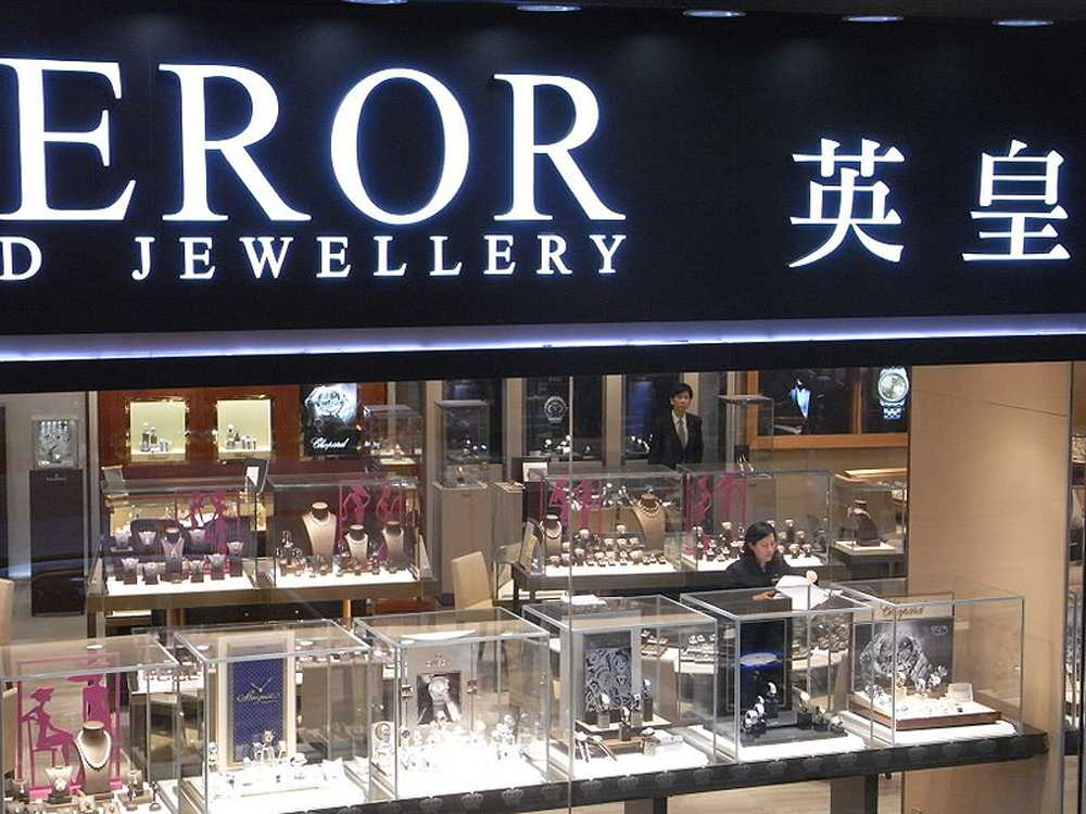 英皇珠宝店