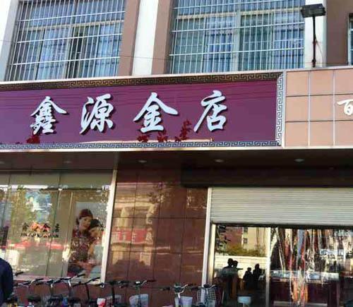 鑫源金店珠宝店