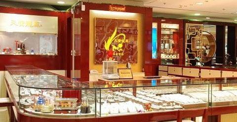 天宝龙凤珠宝店