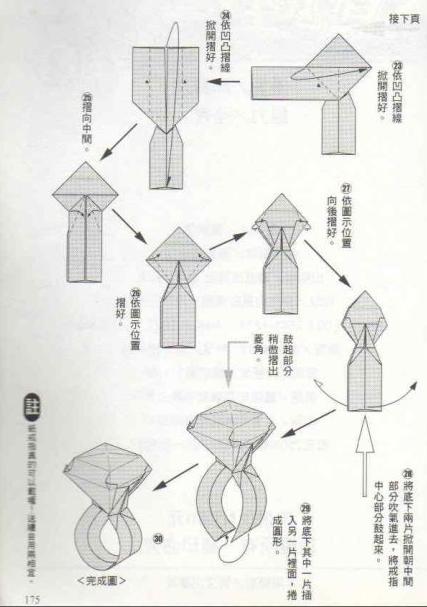 钻石戒指的折法介绍 钻石戒指的折法图解
