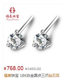 福泰珠宝 18K白金圆点三爪钻石耳钉