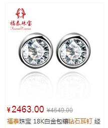 福泰珠宝 18K白金包镶钻石耳钉